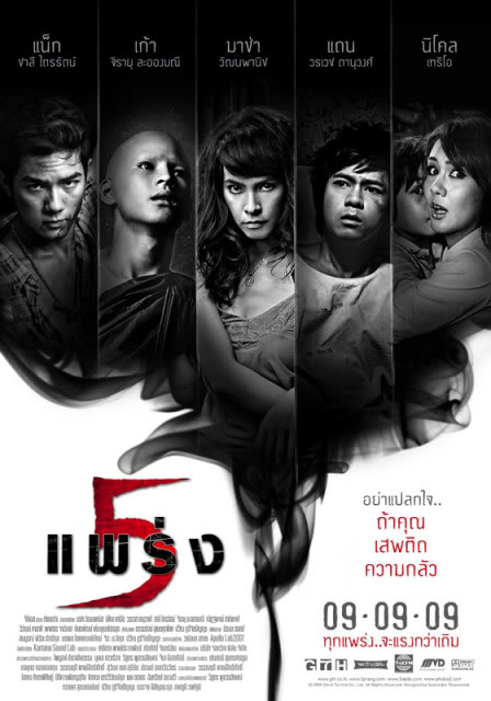 Phobia_2 poster