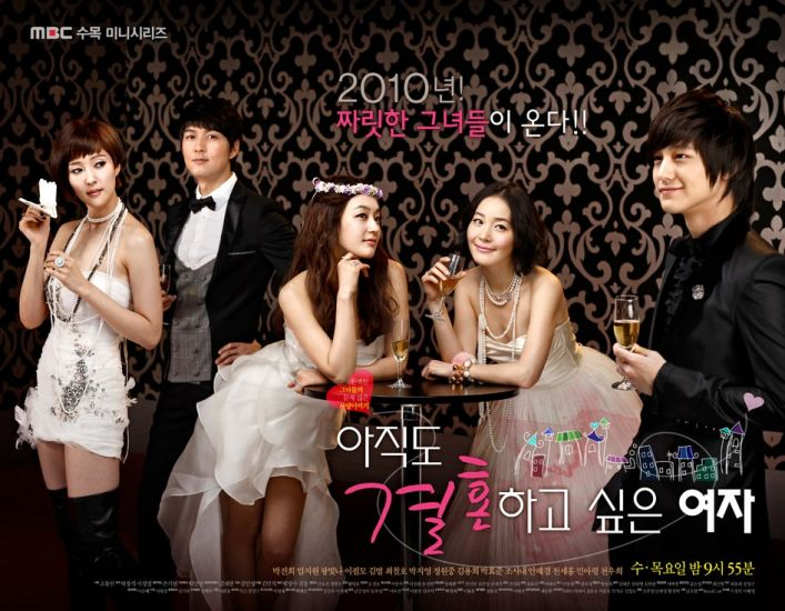 Still Marry Me (The Woman Who Still Wants To Marry) /// OST /// Dizi M�zikleri